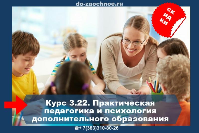 Дистанционные курсы идпк ПЕДАГОГИКА ДОПОЛНИТЕЛЬНОГО ОБРАЗОВАНИЯ ДЕТЕЙ, #do-zaochnoe.ru