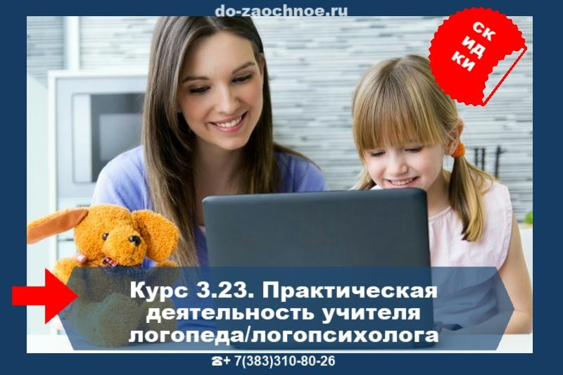 Дистанционные курсы идпк, ЛОГОПЕД/ЛОГОПСИХОЛОГ, #do-zaochnoe.ru