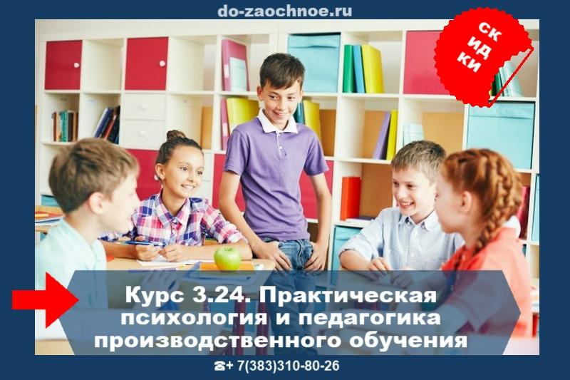 Дистанционные идпк курсы, ПЕДАГОГИКА ПРОИЗВОДСТВЕННОГО ОБУЧЕНИЯ, #do-zaochnoe.ru