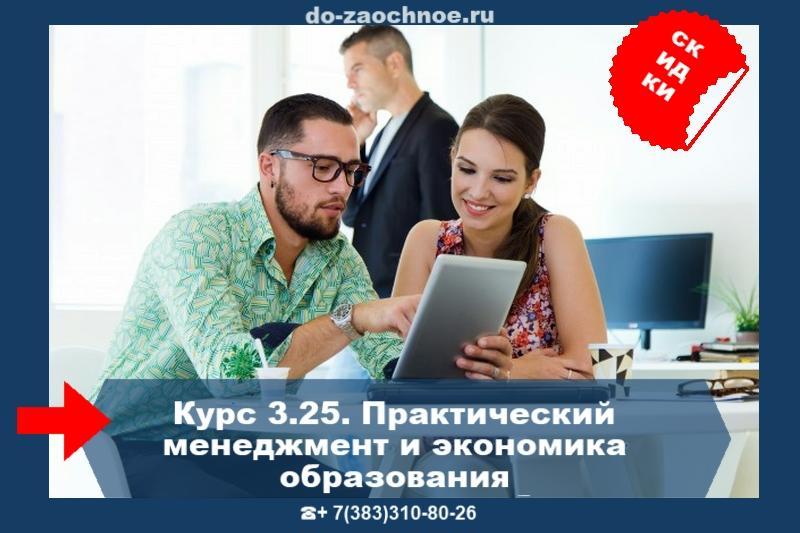 Дистанционные идпк курсы, МЕНЕДЖМЕНТ ЭКОНОМИКИ ОБРАЗОВАНИЯ, #do-zaochnoe.ru