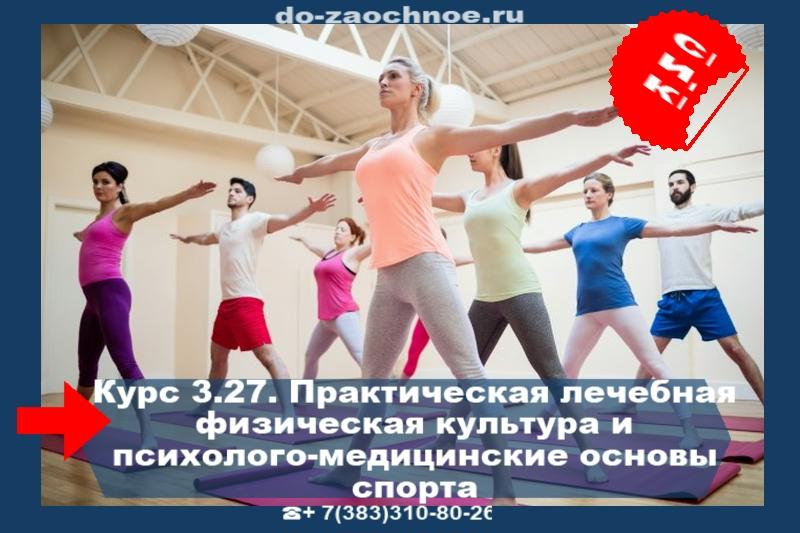 Дистанционные идпк курсы, ЛЕЧЕБНАЯ ФИЗИЧЕСКАЯ КУЛЬТУРА, #do-zaochnoe.ru