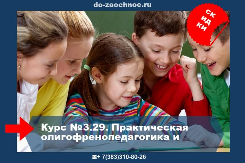 Дистанционные курсы идпк, ОЛИГОФРЕНОПЕДАГОГИКА, #do-zaochnoe.ru