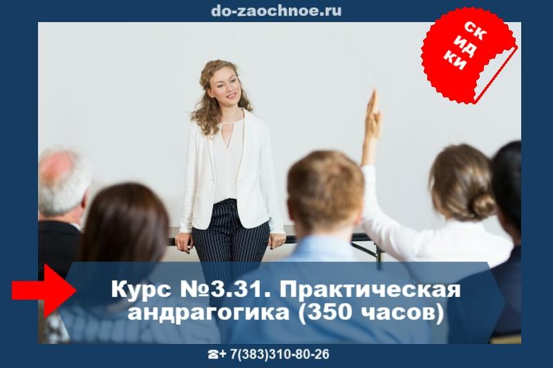 Дистанционные идпк курсы, АНДРАГОГИКА, #do-zaochnoe.ru