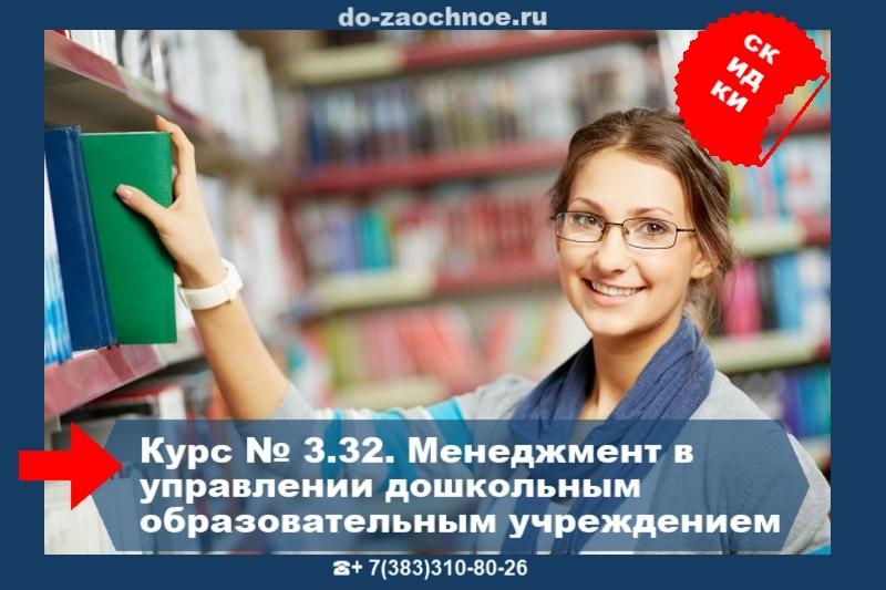 Дистанционные идпк курсы, МЕНЕДЖМЕНТ ДОШКОЛЬНОГО ОБРАЗОВАНИЯ, #do-zaochnoe.ru