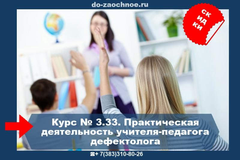 Дистанционные идпк курсы, УЧИТЕЛЬ/ПЕДАГОГ ДЕФЕКТОЛОГ, #do-zaochnoe.ru