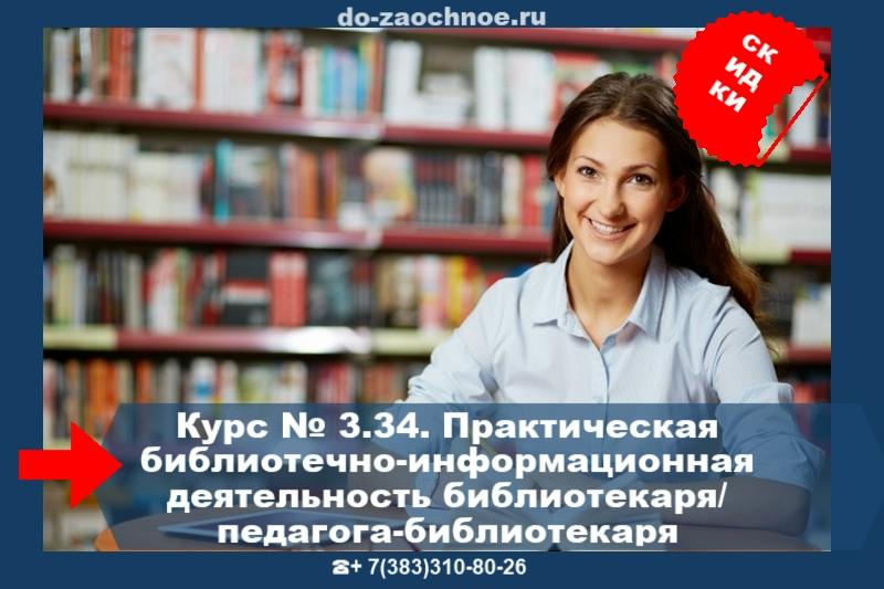 Дистанционные идпк курсы, переподготовка для библиотекарей, #do-zaochnoe.ru