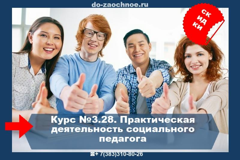 Дистанционные курсы идпк, СОЦИАЛЬНЫЙ ПЕДАГОГ, #do-zaochnoe.ru