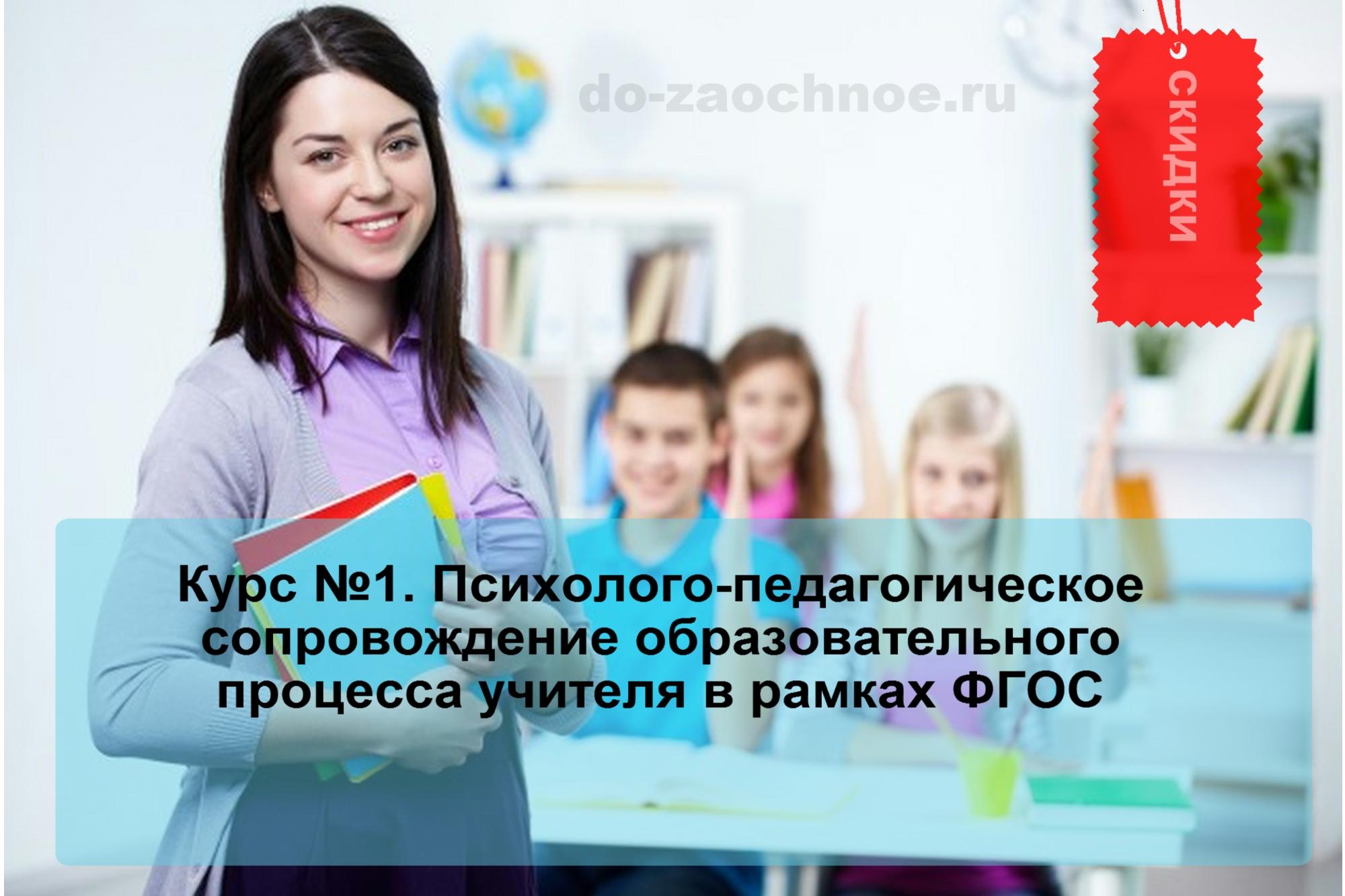 Дистанционные курсы для учителей ИДПК низкие цены