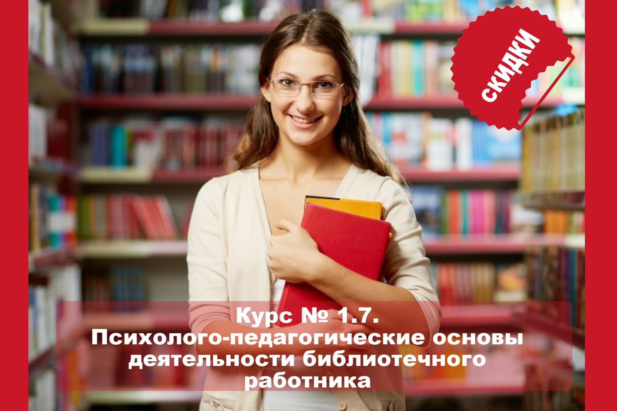 Дистанционные курсы ИДПК ГО Психолого-педагогические основы деятельности библиотечного работника