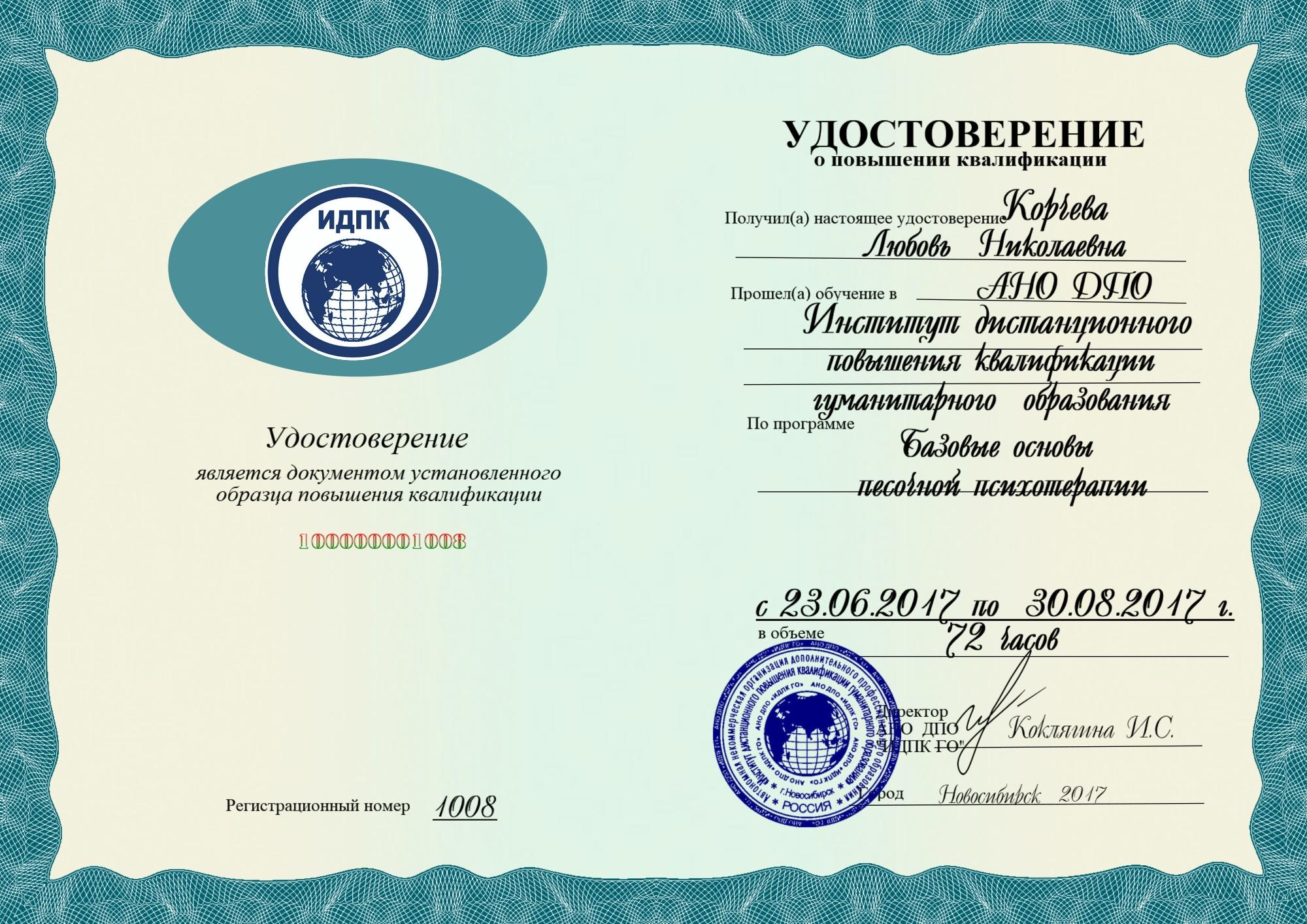 Удостоверение ИДПК