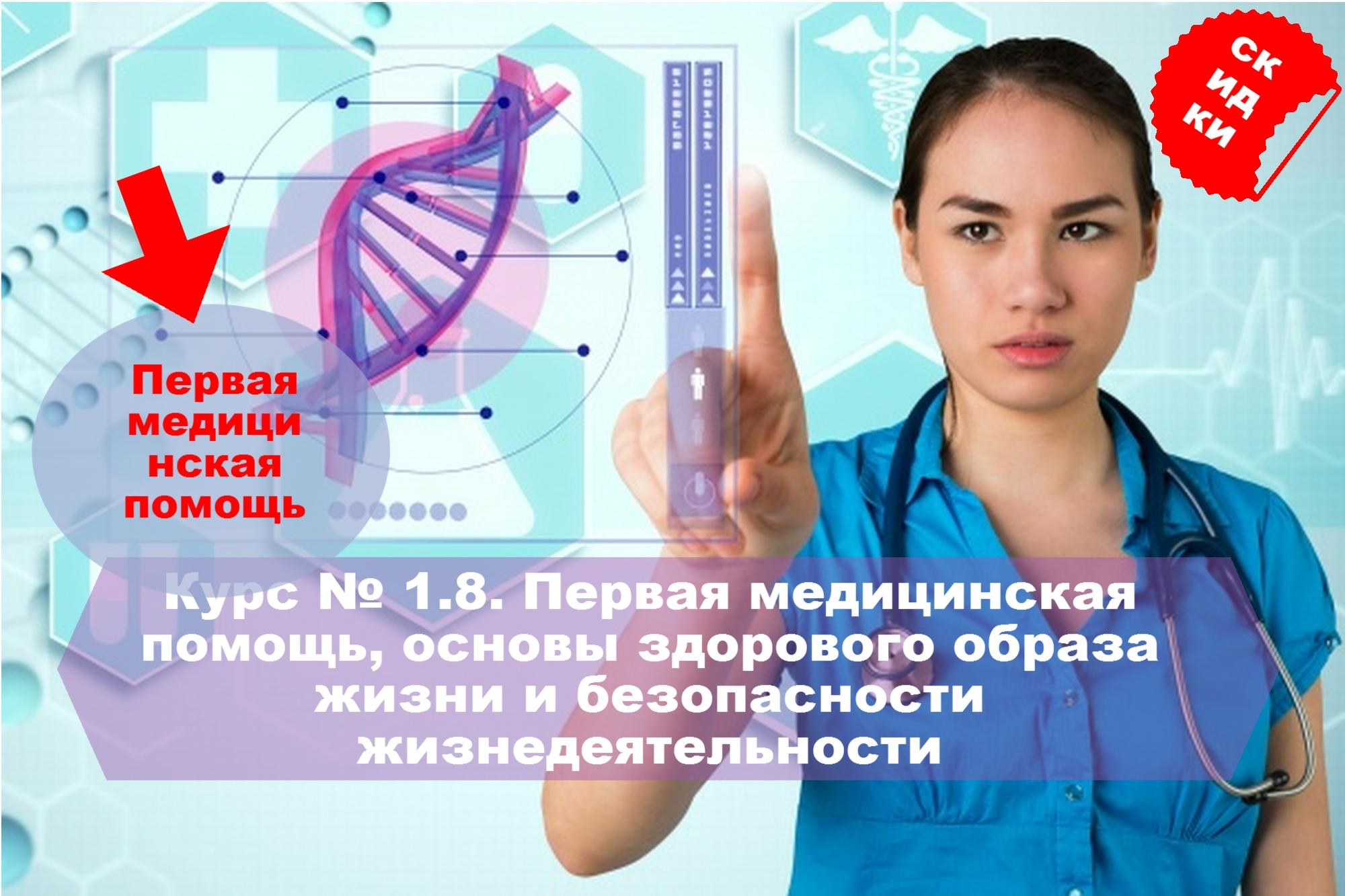 Курс ИДПК Первая медицинская помощь, основы здорового образа жизни и БЖД