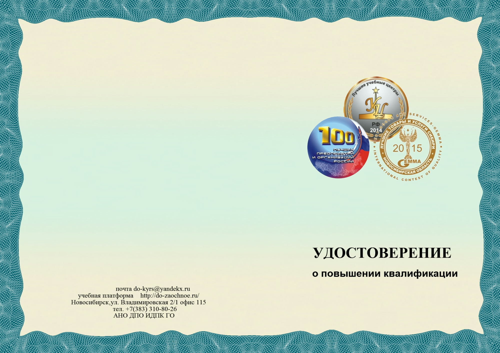 ИДПК удостоверение